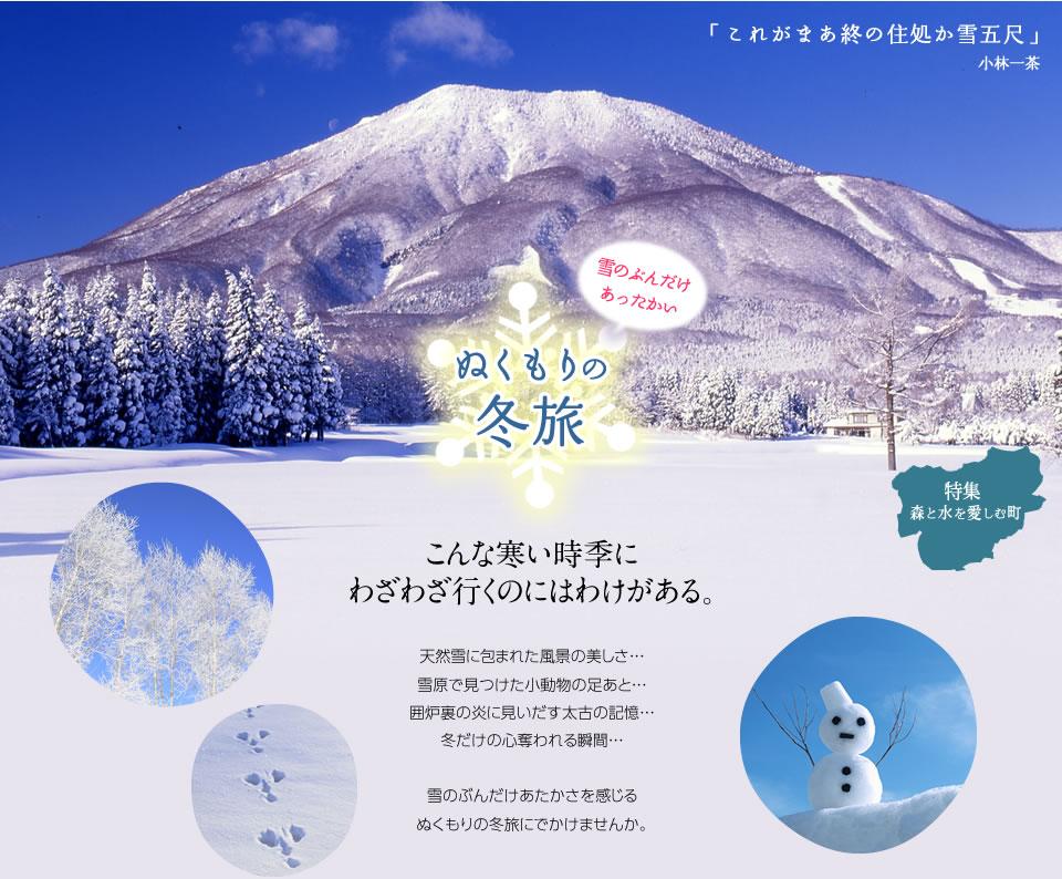 冬旅.jpg