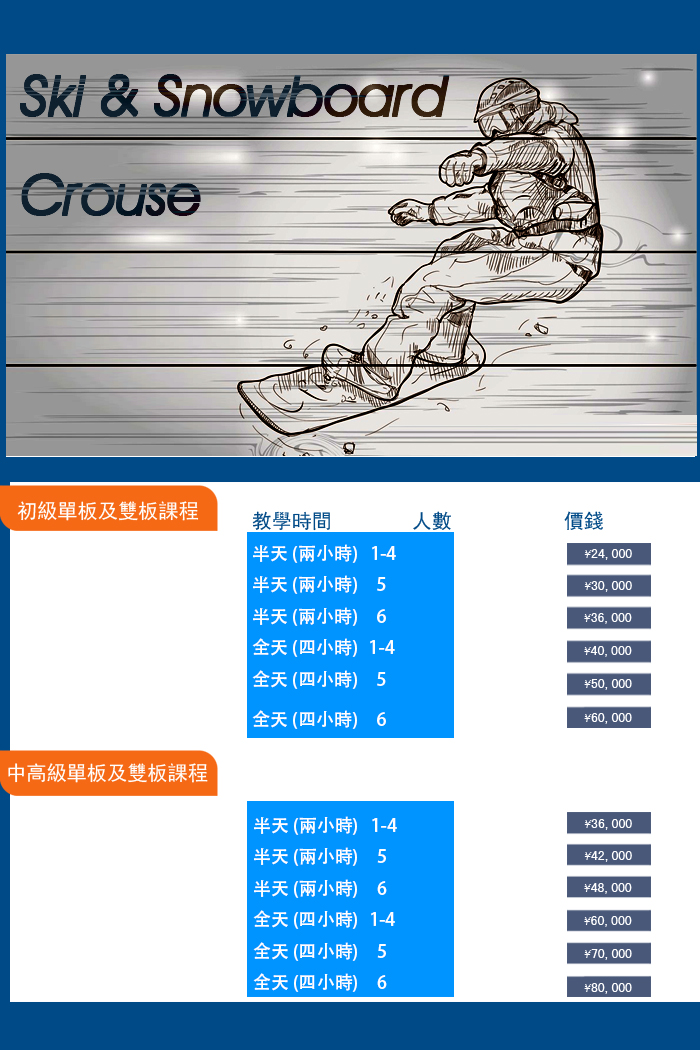ski-crouse-chi.jpg