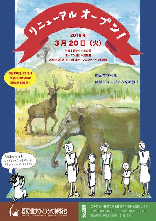 野尻湖ナウマンゾウ博物館2.jpg